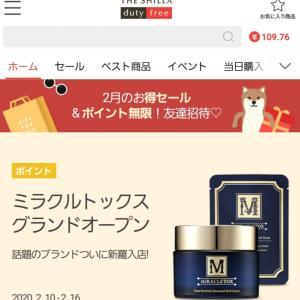 【速報!?】新羅オンライン免税店に入店!