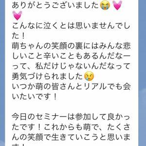 \動画受講募集開始/魅力マトリックス別スペシャルセミナー