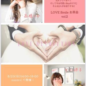 8月23日(日)LOVE Smile お茶会vol.2