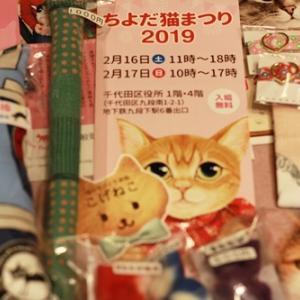 千代田区「ちよだ猫まつり」に行ってきました。