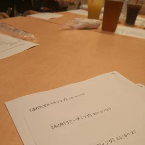 ふがれす関東ミーティングが行われました