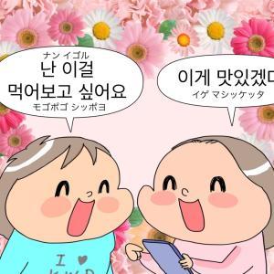 江原道で覚える韓国語 パート70