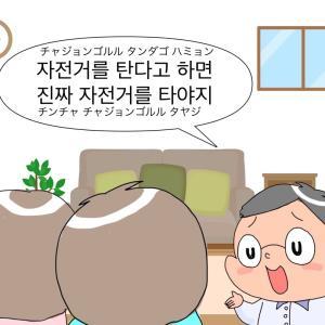 江原道で覚える韓国語 パート72