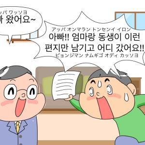 江原道で覚える韓国語 パート74
