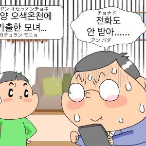 江原道で覚える韓国語 パート75