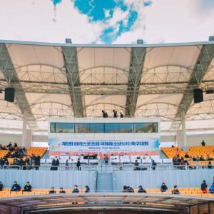 第6回アリスポーツカップ国際少年サッカー大会に江原道から参戦です