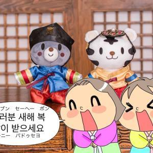 江原道で覚える韓国語 パート80