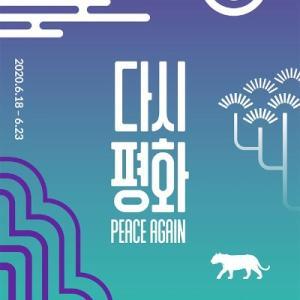 本日から平昌(ピョンチャン)国際平和映画祭が開催されます