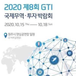 今年もGTI国際貿易投資博覧会が開催されます