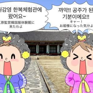 『アンニョン江原道家族』第4回