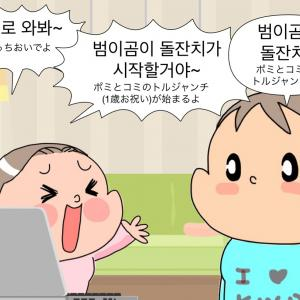 『アンニョン江原道家族』第10回 ポミ&コミの誕生日だ!!の巻