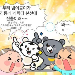 『アンニョン江原道家族』第11回 ポミ&コミを応援するぞ!!の巻