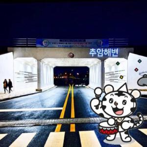 江原道東海市(トンヘ)の名所へと続くトンネルが新誕生