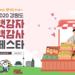 2020年江原道新ジャガ超感謝フェスタ開催