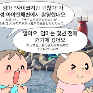 『アンニョン江原道家族』 第12回 全部撮影地になっちゃったの巻