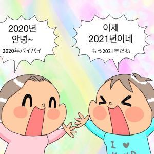 『アンニョン江原道家族』第26回 2021年はどうしたい?の巻