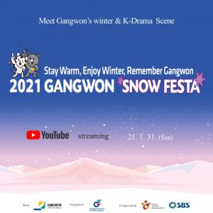 1月31日(日)にK-OSTコンサート江原(Gangwon)スノーフェスタ開催!!