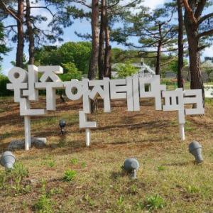 原州(ウォンジュ)で5月に韓紙ファンタジアが開催されました