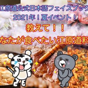 江原道Facebookにて夏のプレゼント企画が始まります