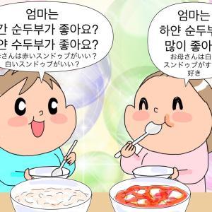 『アンニョン江原道家族』第53回どっちのスンドゥブが好き?の巻
