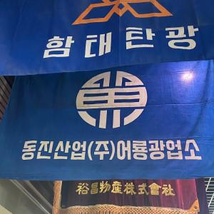 外信記者りうめいさんの太白(テベク)石炭博物館リポートpart4