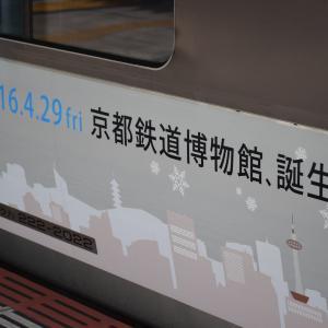 2016年 2月4日 大阪遠征 ミニver.