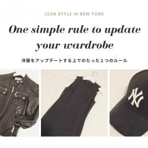 洋服をアップデートする上での、たった1つのルール