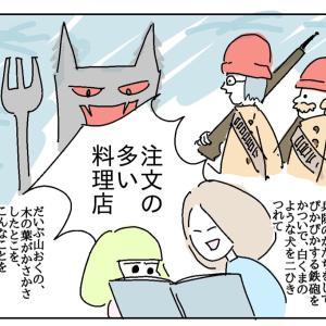 「注文の多い料理店」で児童文学デビュー!