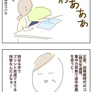 コハル宿題号泣問題の決着?