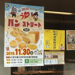 うすきパンストリート★おきぱん★臼杵市中央通り商店街