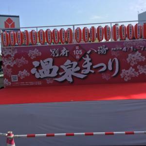 別府★温泉祭り(o^^o)