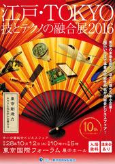 「江戸・TOKYO 技とテクノの融合展2016」開催のお知らせ