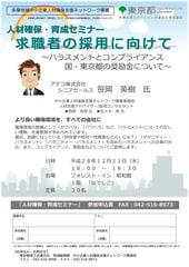 人材確保・育成セミナー「ハラスメントとコンプライアンス」「国・東京都の奨励金について」が開催されます。