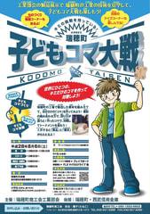 東京都の瑞穂町で「子どもコマづくり」&「子どもコマ大戦」が開催されます。