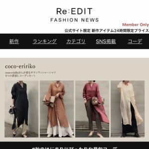 【お知らせ】Re:EDITさんとタイアップ企画掲載開始!