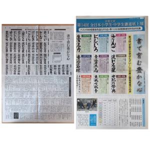 【受賞報告】全日本小学生・中学生書道紙上展
