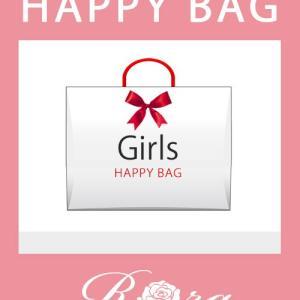 2020年 Rora HAPPY BAG 120サイズ