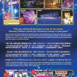 Christmas Fantasy 2019 in Okinawa English, 中文, 한국어