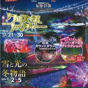 雪とイルミネーションと花火が一度に!沖縄こどもの国クリスマスファンタジー2019