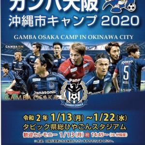 Jリーグ 沖縄市春季キャンプ2020『ガンバ大阪』スタート!