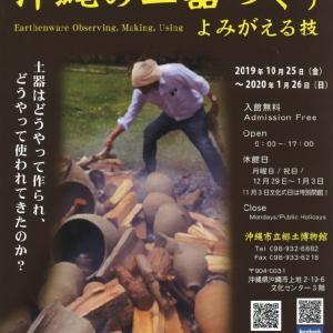 沖縄市1月18日・19日のイベント情報!