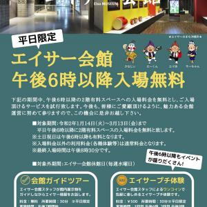 沖縄市エイサー会館、夕方は有料ブースが無料に!