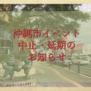 沖縄市イベント中止・延期情報と新型肺炎相談窓口あんない