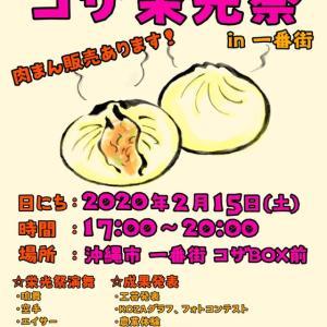 今年も開催!第11回コザ栄光祭~鎌倉からこんにちは!