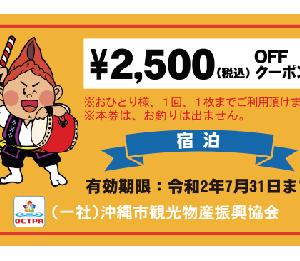 1人で7000円分!沖縄市限定クーポン配布開始!