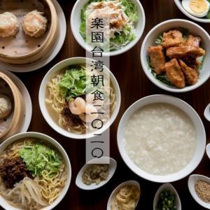 【東南植物楽園】楽園台湾朝食2020が始まります