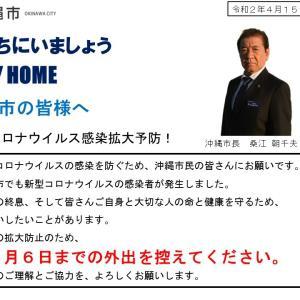 【4月21日更新】沖縄市内施設の開館状況のお知らせ