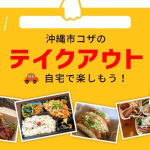 沖縄市テイクアウトができるお店-バー・居酒屋系