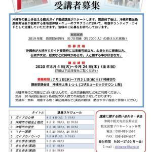 沖縄市観光ガイド養成講座募集(第16期生)