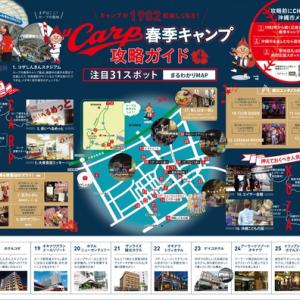 プロ野球春季キャンプ2021カープ愛がさらに深まる沖縄市での過ごし方